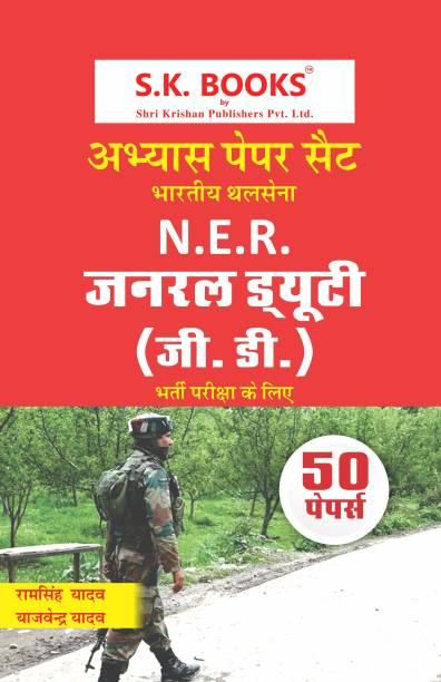 Abhyas (Practice) Paper Set (50 Paper) For Bhartiya Thal Sena (Indian Army) General Duty GD NER Hindi Medium 2020-21