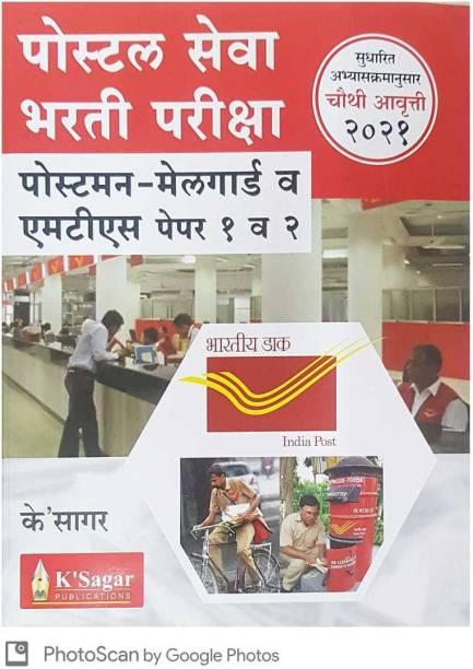 Postal Seva Bharti Pariksha By K'sagar