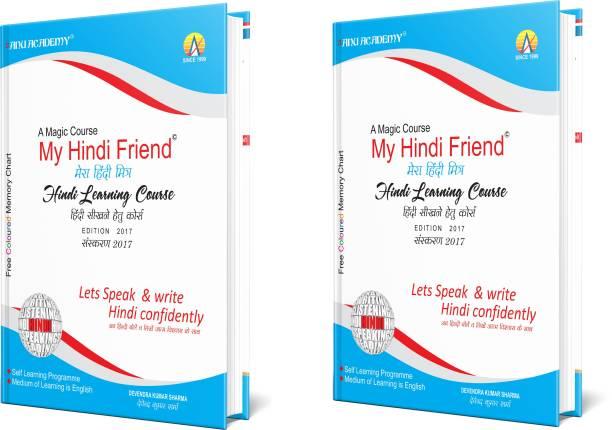 My Hindi Friend -Hindi Learning Books