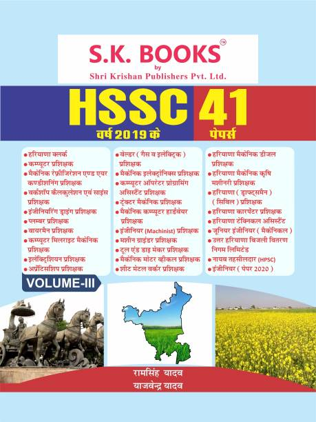 Haryana Staff Selection Commission ( HSSC ) Previous Years Exams Practice Papers Set Collection Of 41 Papers From 2019 Vol 3 Hindi Medium
