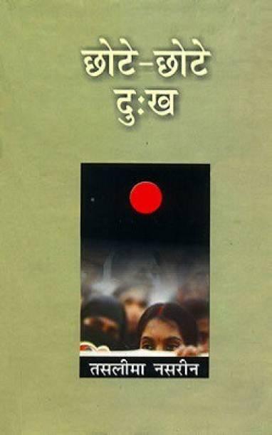 Chhote-Chhote Dukh