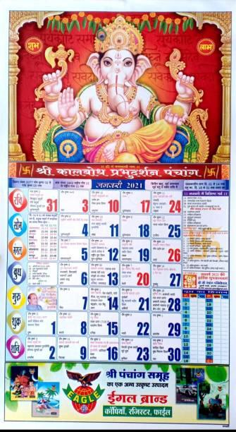 mnaonline Prabhudarshan Panchang/New Calendar 2021/Wall Calendar - 2 Pcs 2021 Wall Calendar