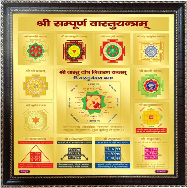 Rangoli Shri Vastu Yantra Gold Yantra