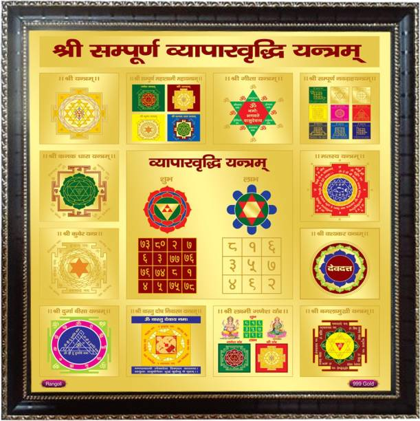 Rangoli Shiri Viyapaar Yantra Gold Yantra