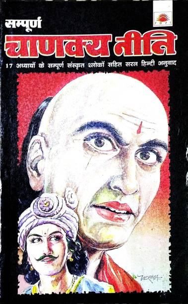 Chankya Niti