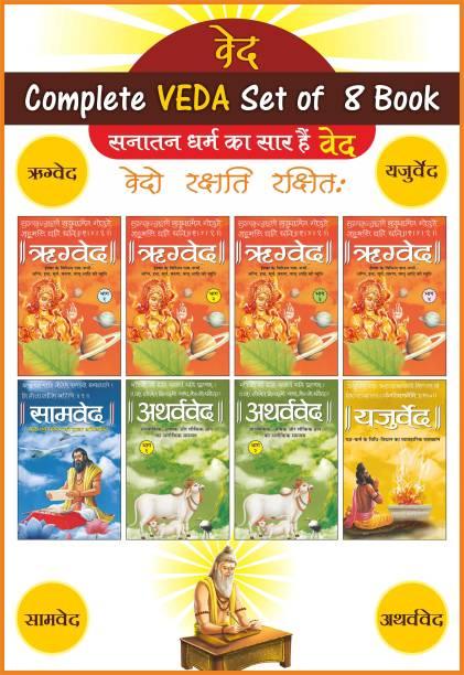 SAMPOORNA VEDA SET Of 8 Volumes (Sanskrit And Hindi)