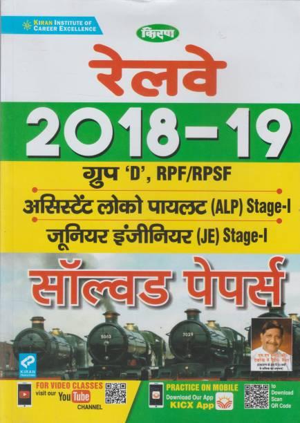 Railway 2018-19 Group D , Rpf/rpsf Assistant Loko Pilot (Alp) Stage 1 Junior Engineering (Je) Stage 1