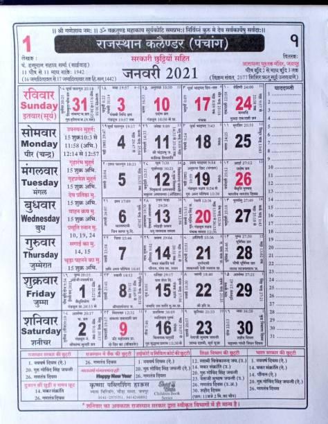 mnaonline Rajasthan Calendar 2021 / New Year Hindi Panchang 2021/Calendar - 3 Pcs 2021 Wall Calendar