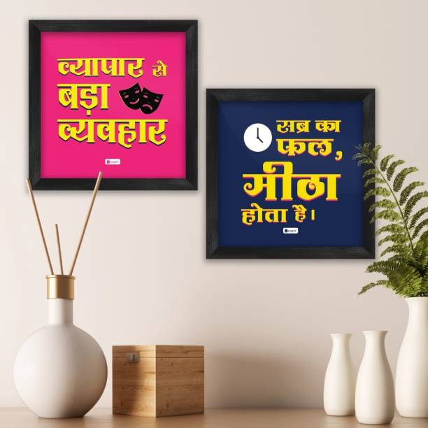 "Funny Quote Vypar Sai BDA Vyvahar & Motivatonal Quote Sabar Ka Faal Meetha Hota Hai Printed Poster Frame for Buisness, Office 6""x6"" - Business Sign Boards Funny Poster Frame Paper Print"