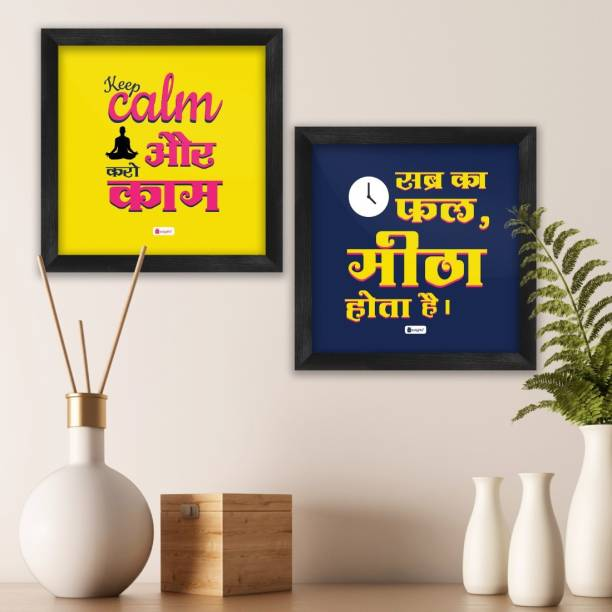 """Motivational Posters in Hindi Sabar Ka Faal Meetha Hota Hai & Keep Calm AUR Karo Kaam Printed Poster Frame 6""""x6""""- Library Poster, Inspirational Posters for Room- Pack of 2 Funny Poster Frame Paper Print"""