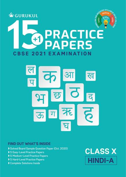 15+1 Practice Papers - Hindi A: CBSE Class 10 for 2021 Examination