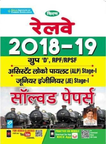 Kiran Railway 2018 & 2019 Group-D,RPF/RPSF,ALP Stage-I,JE stage-I Solved Papers (Hindi Medium)(3142)