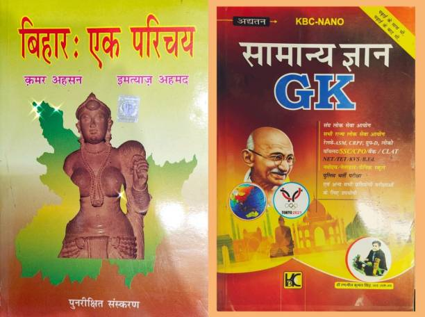 Bpsc.upsc.Bihar.Gk.Samany Gyan.Bihar Parichay KBC Books