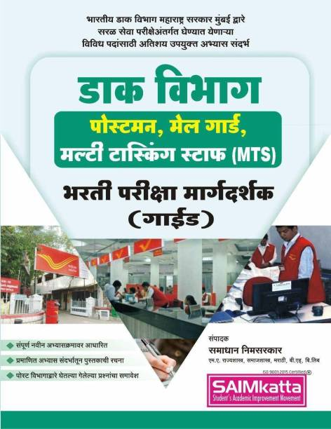 Post Bharti Postal Seva Bharti Pariksha Postman Mail Guard
