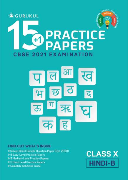 15+1 Practice Papers - Hindi B: CBSE Class 10 for 2021 Examination