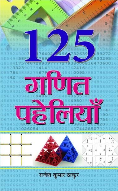 125 Ganit Paheliyan 1 Edition