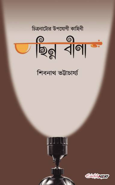 Chinna Beena - A Collection of Bengali Stories