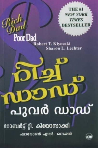 RICH DAD POOR DAD (Malayalam) Paperback