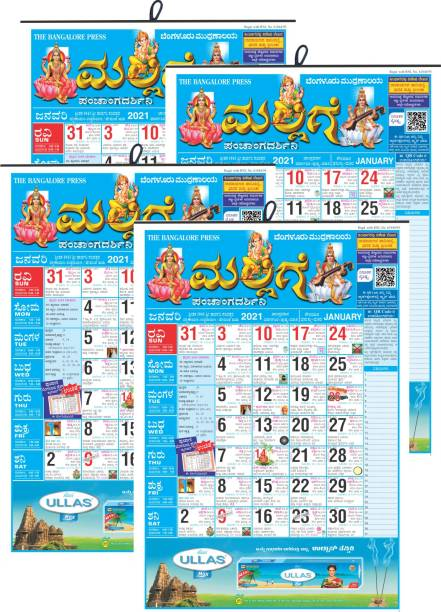 THE BANGALORE PRESS Mallige Panchang Darshini Kannada 2021 Wall Calendar