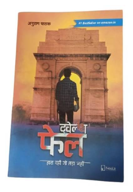 Twelfth Fail - 12th fail by anurag pathak Nirankari enterprises