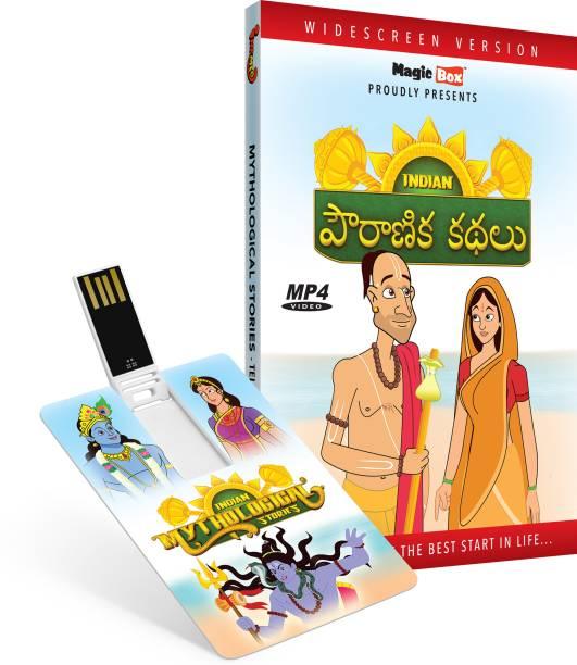 Inkmeo Movie Card - Mythological Stories - Telugu - Animated Stories - 8GB USB Memory Stick - High Definition(HD) MP4 Video