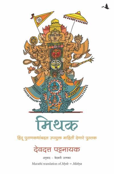 Mithak (Marathi)
