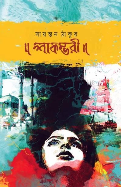 Shakambhari