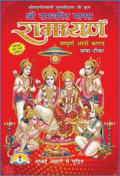 Shree Tulsidas Krit Ramcharit Manas Ramayan By Shri Shiv Prakashan Mandir