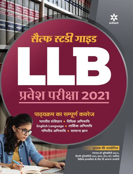 Self Study Package LLB Pravesh Pariksha 2021
