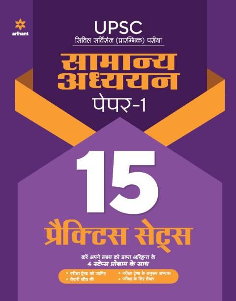 Upsc 15 Practice Sets Samanya Addhyan Paper 1 2021