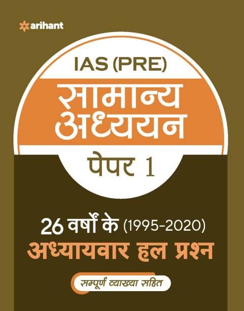 26 Varshoke adhyayvar hal prashan UPSC IAS prarambhik samanya adhyyan Paper I for 2021 Exam