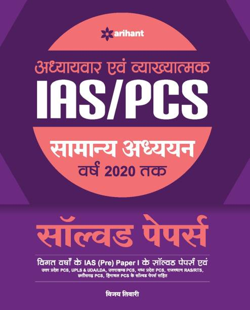 IAS Pcs Samanya Adhhyyan Solved Papers for 2021 Exam
