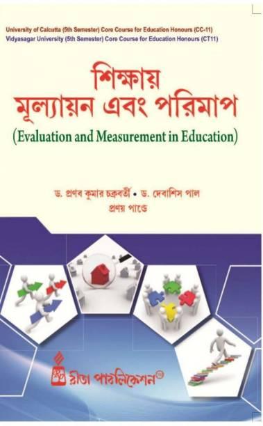 CC-11: Evaluation And Measurement In Education (CU & VU Education Honours)
