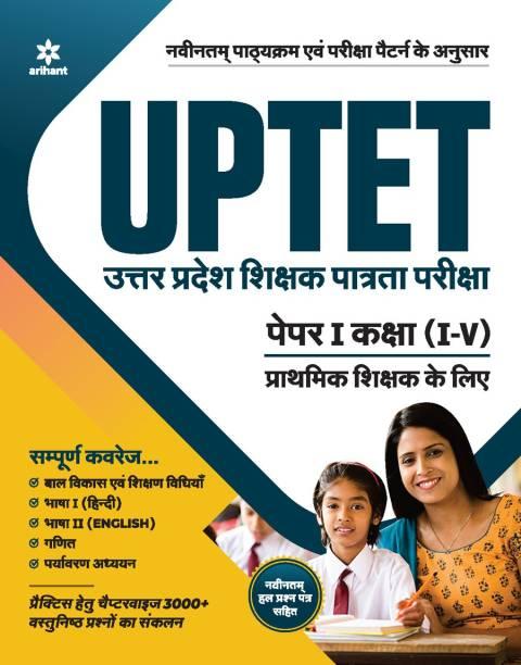 Uptet Shikshak Ke Liye Paper-1 for Class 1 to 5 2020