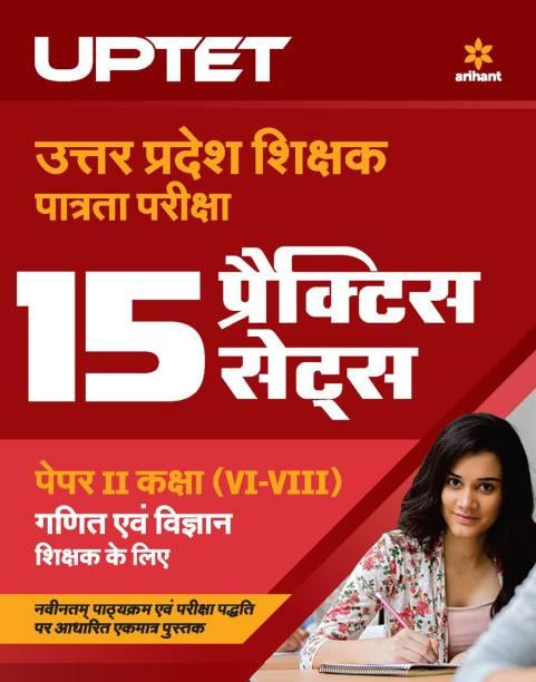 15 Practice Sets Uptet Paper 2 Class 6 to 8 Ganit Avum Vigyan 2020