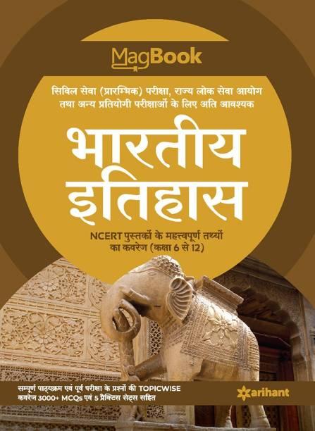Magbook Bhartiya Itihas 2021