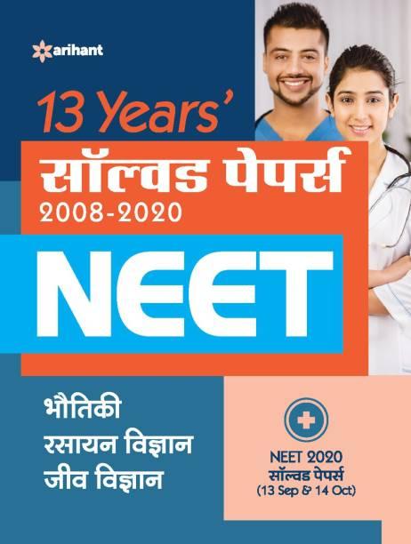13 Years Solved Papers Neet Bhautiki,Rasayan Vigyan & Jeev Vigyan 2021