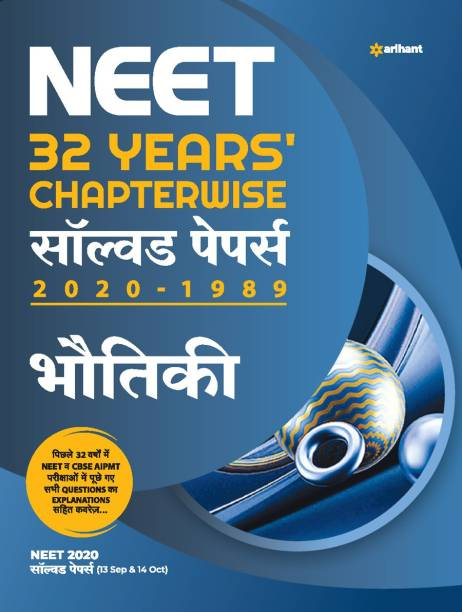 Neet 32 Year's Chapterwise Solved Papers Bhotiki 2021