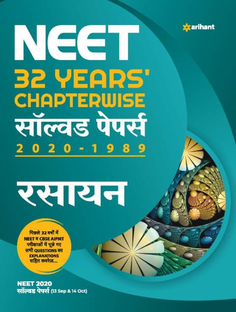 Neet 32 Year's Chapterwise Solved Papers Rasayan 2021