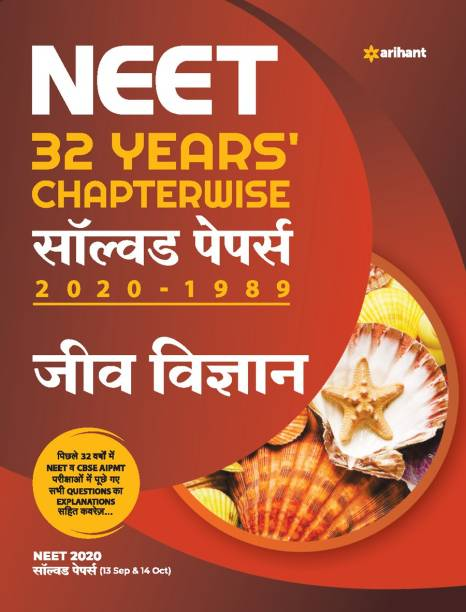Neet 32 Year's Chapterwise Solved Papers Jeev Vigyan 2021 (Hindi, Paperback, unknown)