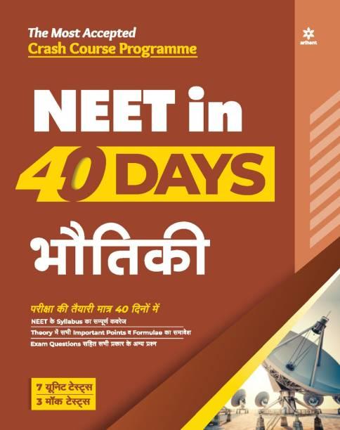 40 Days NEET Bhautiki 2021