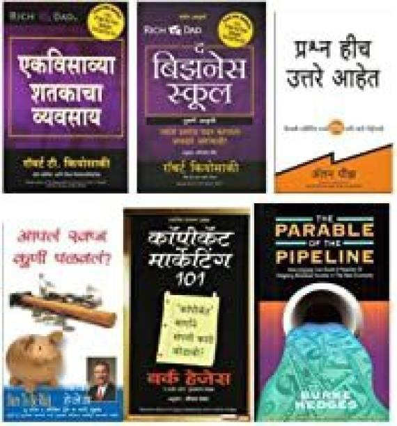 The Parable Of Pipeline (Marathi) Set Of 6 Book (Marathi)