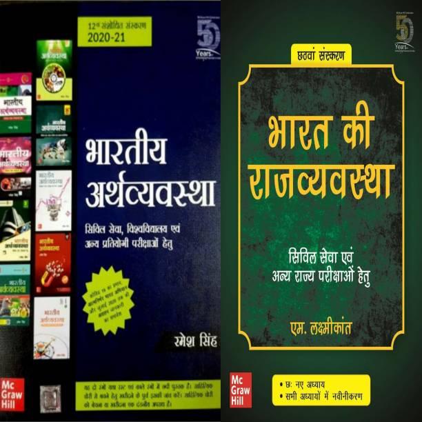 Bhartiya Arthvyavastha ( Indian Economy By Ramesh Singh) + Bharat Ki Rajvyavastha (Indian Polity By M.Laxmikanth)  Civil Seva, Vishwavidyalaya Evam Anya Pariksha Hetu   Set Of 2 Books ( Hindi, Paperback)