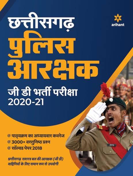 Chhattisgarh Police Aarakshak Bharti Pariksha 2021