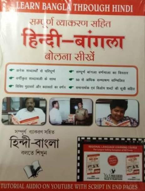Learn Bangla Through Hindi(Hindi To Bangla Learning Course) (With Youtube AV)
