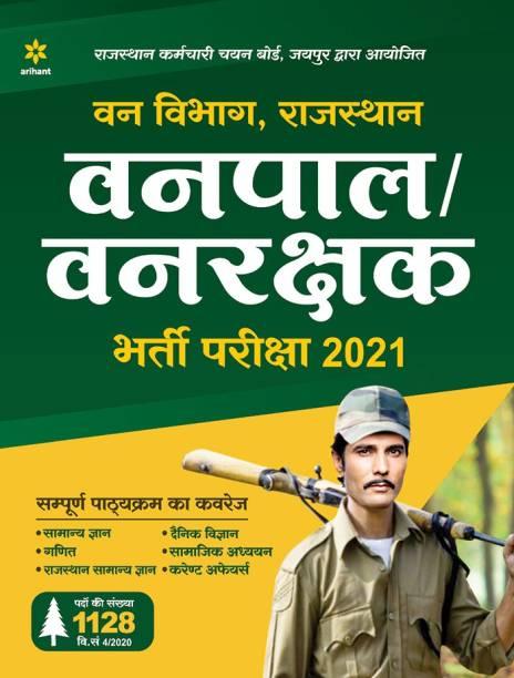 Rajasthan Vanpal/Vanrakshak Bharti Pariksha 2021