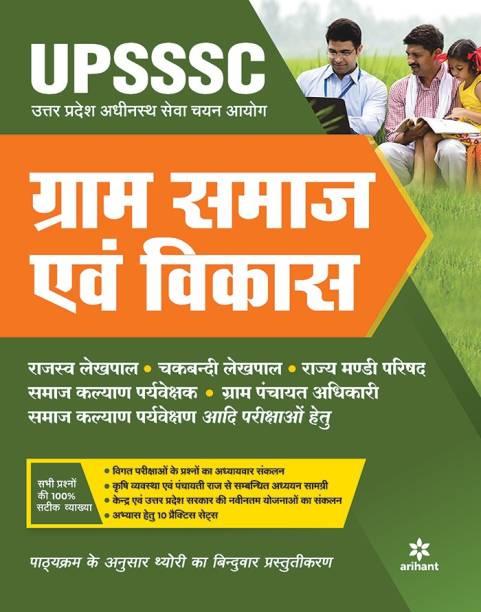UPSSSC Gram Samaj Avum Vikas 2021
