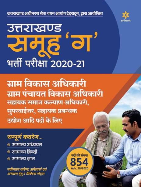 Uttrakhand Samuh 'G' Bharti Pariksha 2021