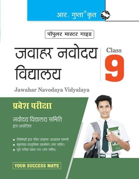 Jawhar Navodaya Vidyalaya (Class-IX) Entrance Exam Guide