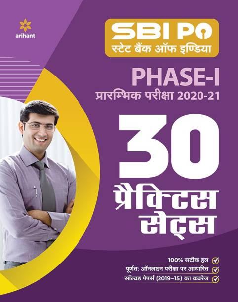SBI PO Phase 1 Practice Sets Preliminary Exam 2020 Hindi